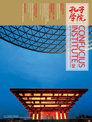 Confucius Institute Magazine 9