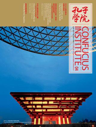 Confucius Institute Magazine 9