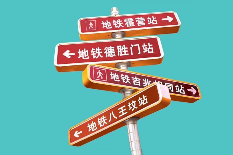Beijing's subway stations