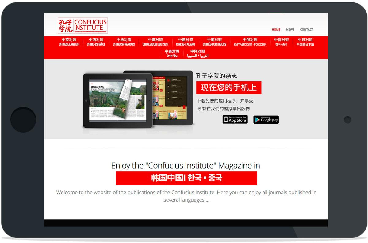 The Confucius Institute Magazine revamps their digital editions
