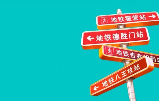 beijing subway names