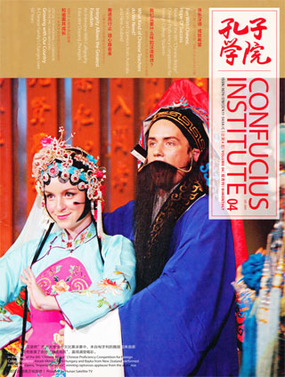 Confucius Institute Magazine 4
