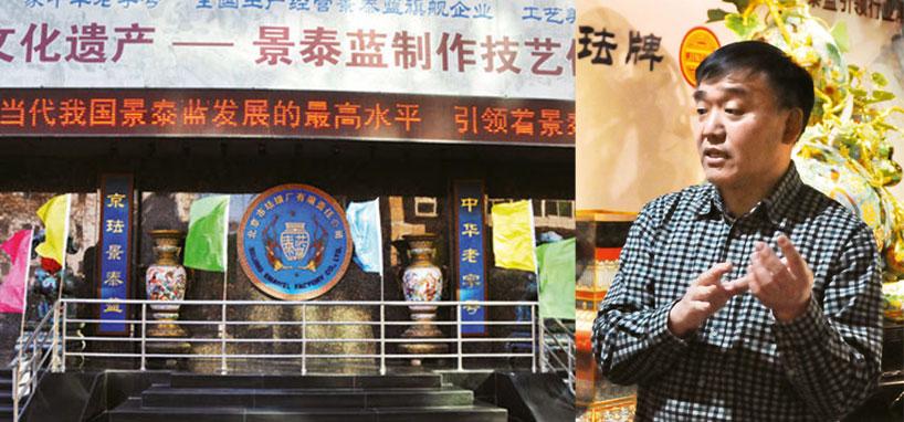 Zhong Liansheng, chief grandmaster of Beijing Enamel Factory