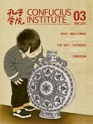 Confucius Institute Magazine 38