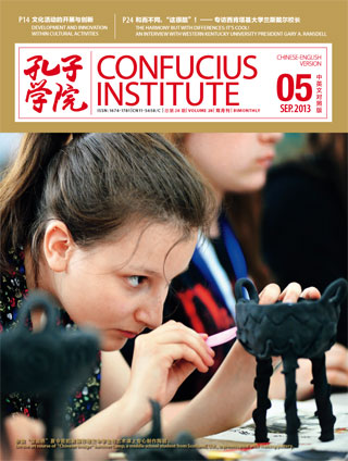 Confucius Institute Magazine 28
