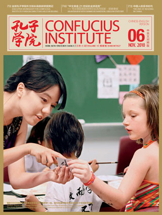 Confucius Institute Magazine 11