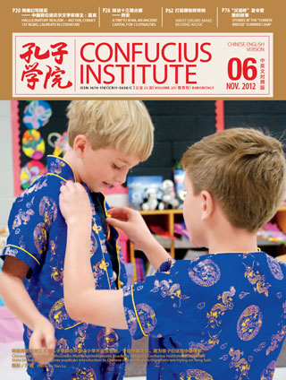Confucius Institute Magazine 23