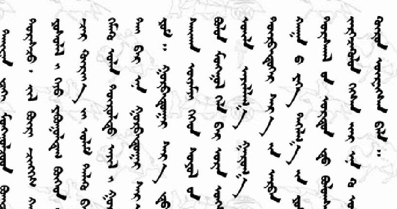 Mongolian characters