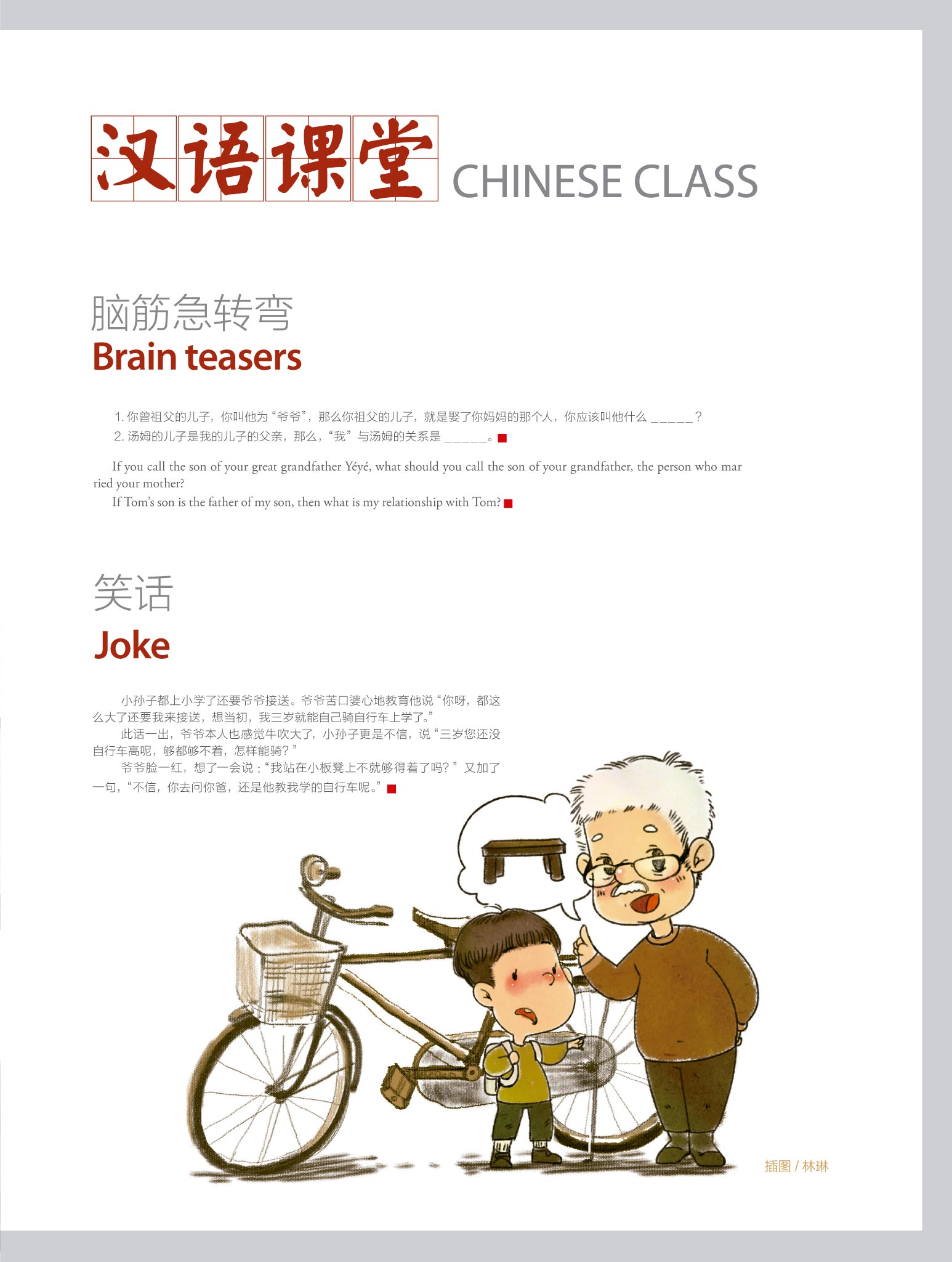 Chinese Class 11