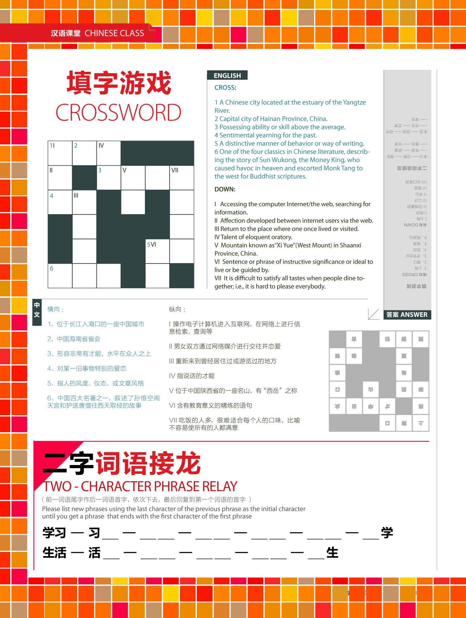 Chinese Class 12