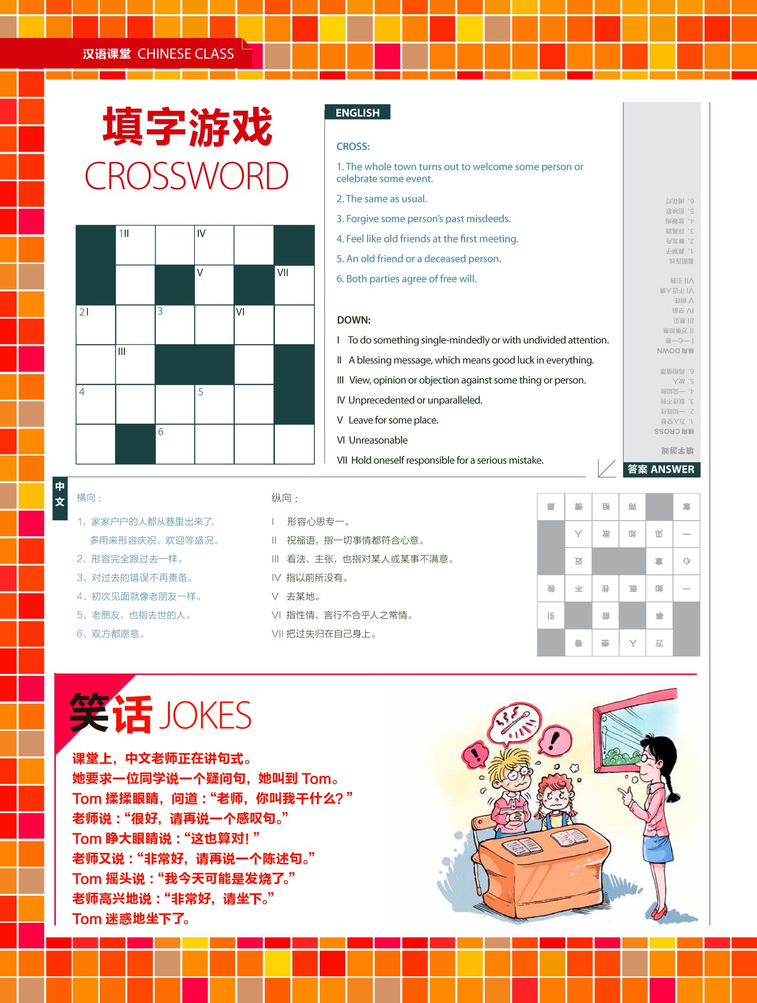 Chinese Class 15