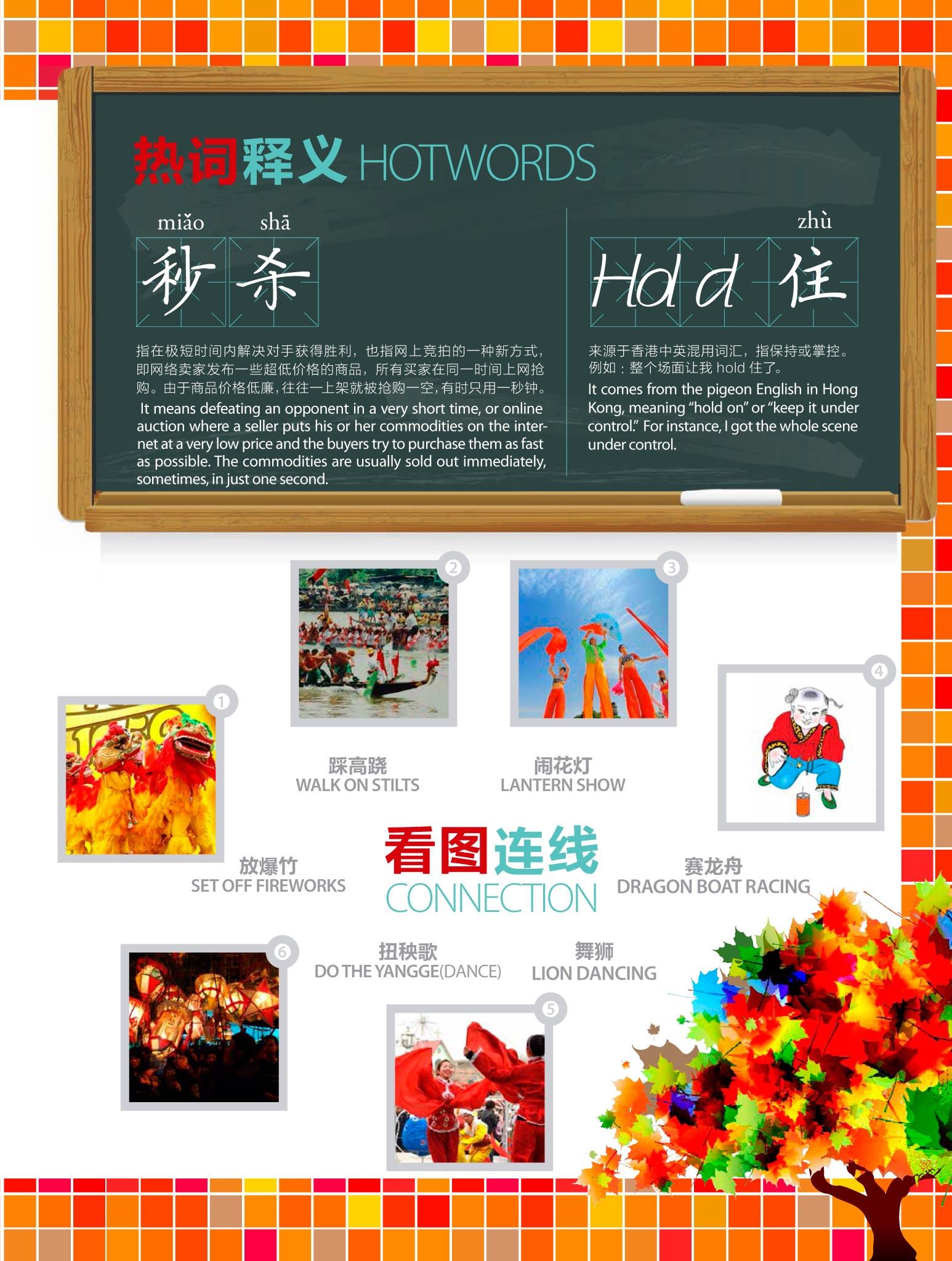 15_O17_chinese_class-2
