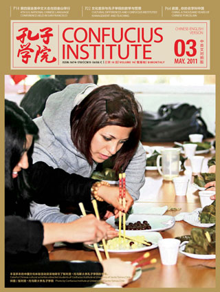 Confucius Institute Magazine 14