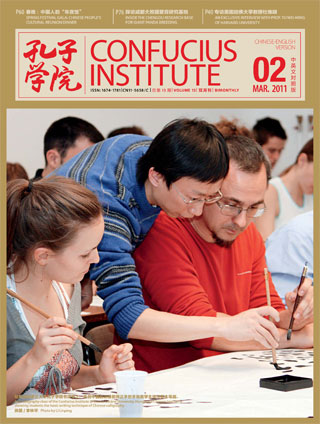 Confucius Institute Magazine 13