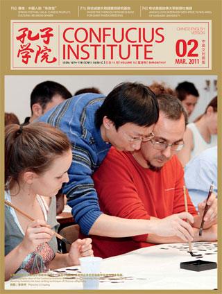 Confucius Institute Magazine 13
