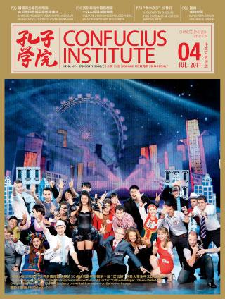 Confucius Magazine 15