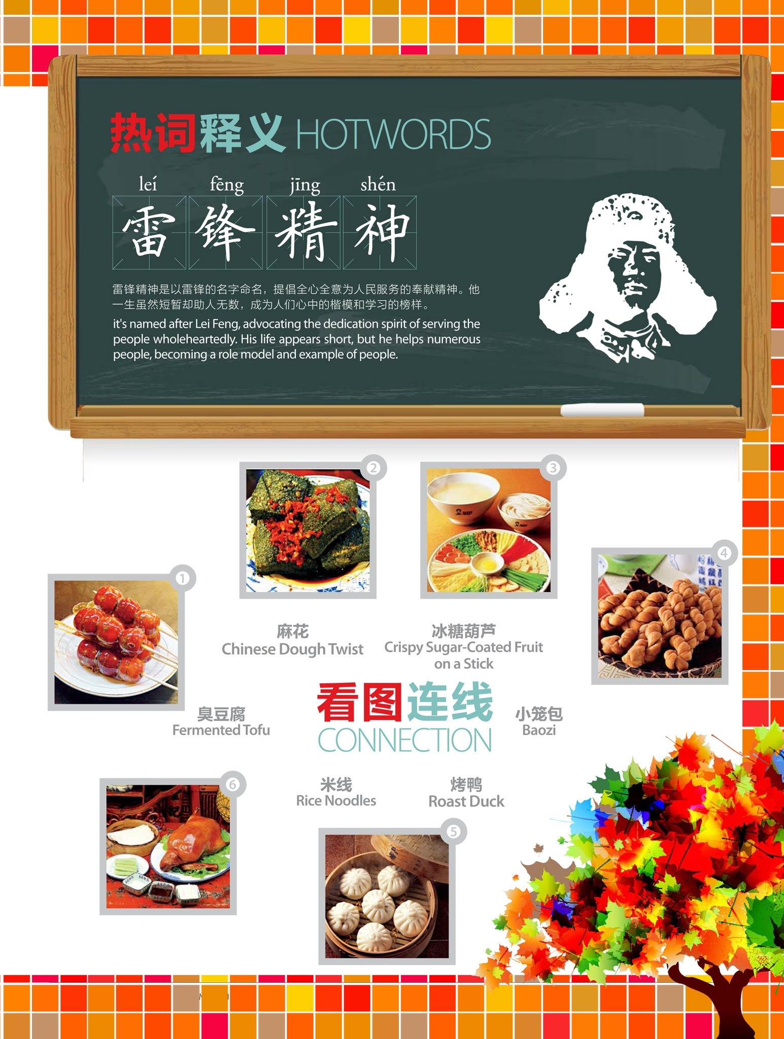 Chinese class 17