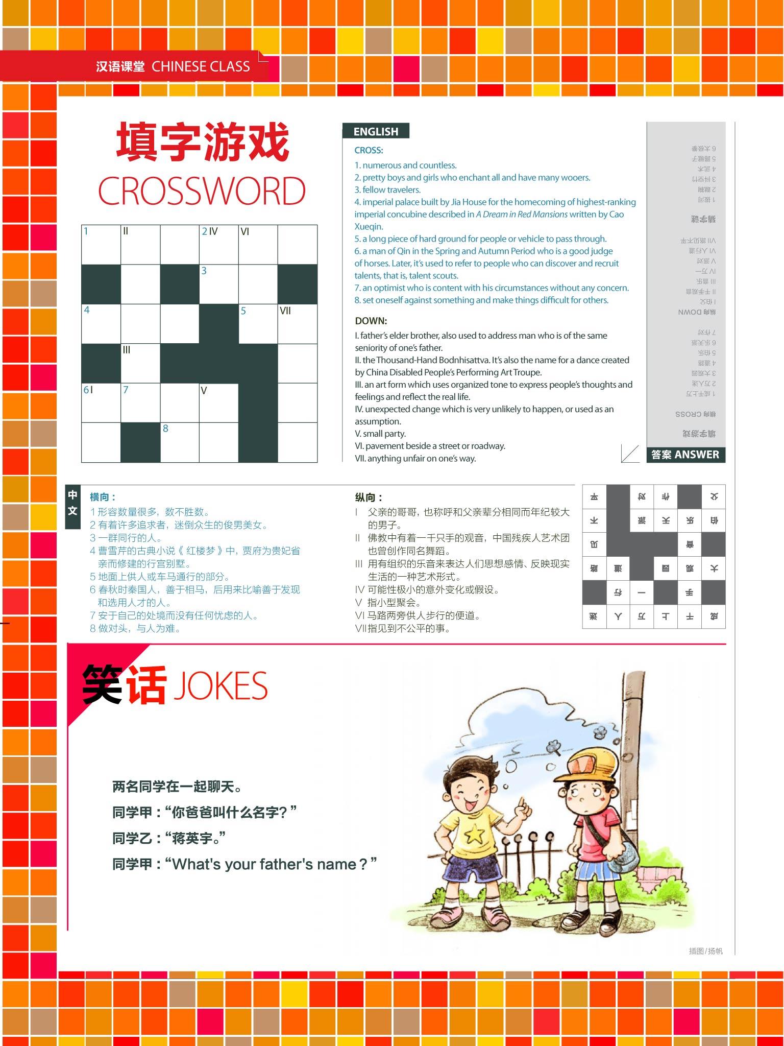 Chinese class 18