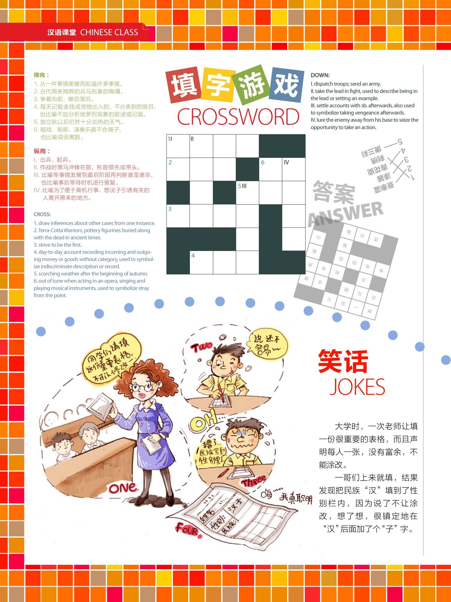 Chinese class 20