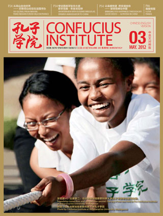 Confucius Institute Magazine 20