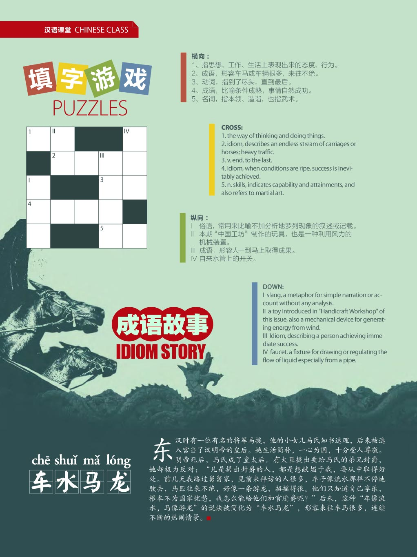 Chinese class 22 1