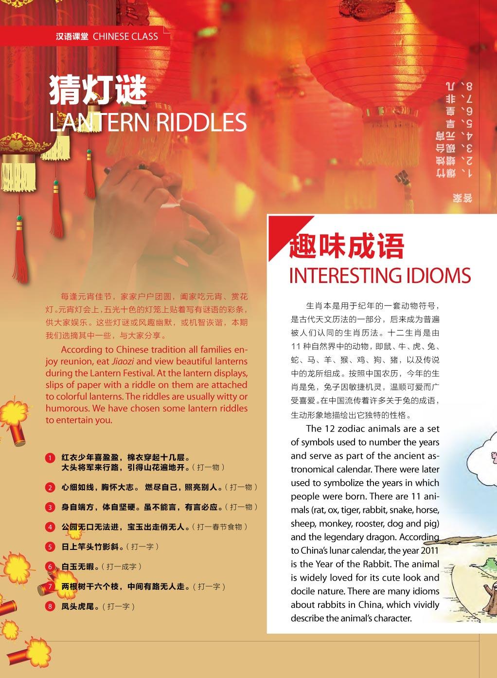 Chinese class 24