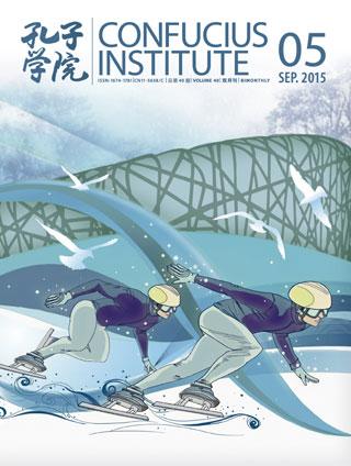 Confucius Institute 40