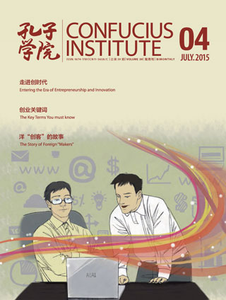 Confucius Institute Magazine 39