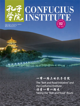 Confucius Institute Magazine 43