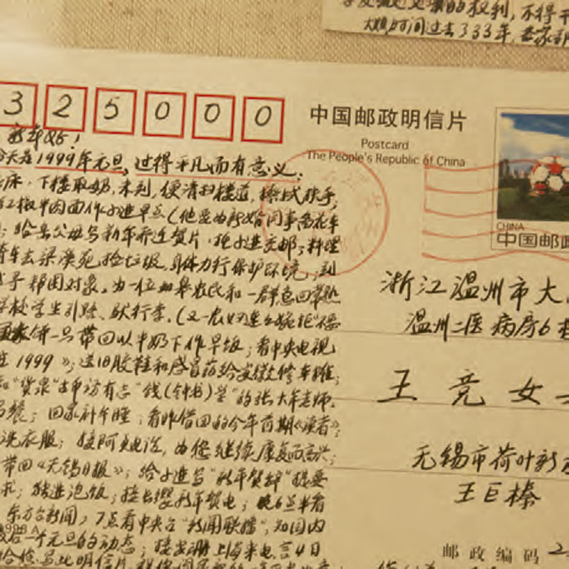 Family letters in China