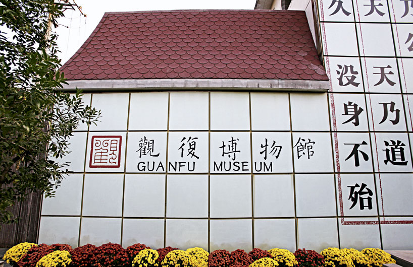 Museums in China - The first private museum in the People's Republic of China established and registered in 1996