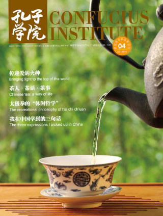 Confucius Institute Magazine 45